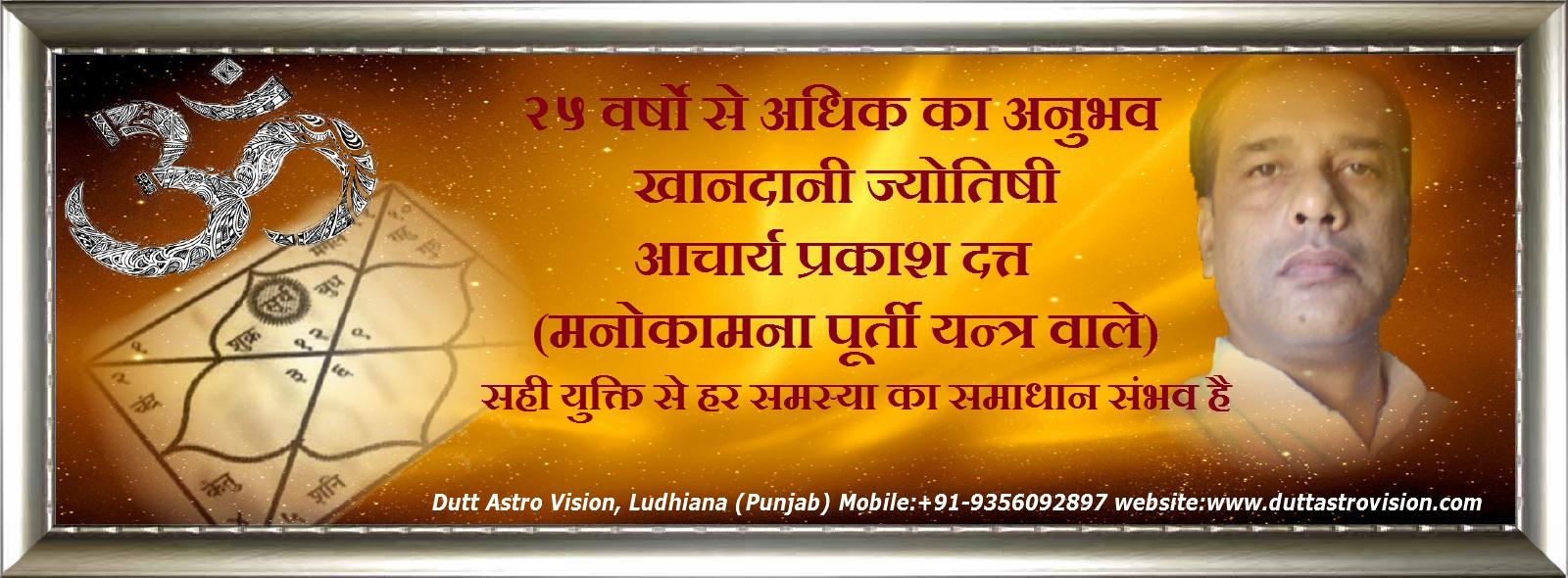 Astrologer Parkash Dutt in  Ludhiana having more than 25 years experience