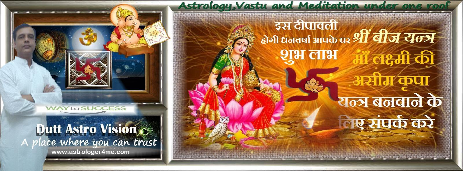 Contact Astrologer Parkash Dutt in Ludhiana to get Shreem Beej Yantra and Laxmi Kripa